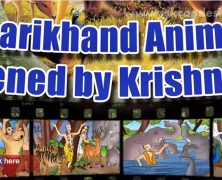 Jharikhand Animals Maddened by Krishna Prema