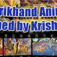 Jharikhand Animals Maddened by Krishna Prema